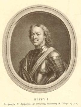 Петр І Романов (портрет)